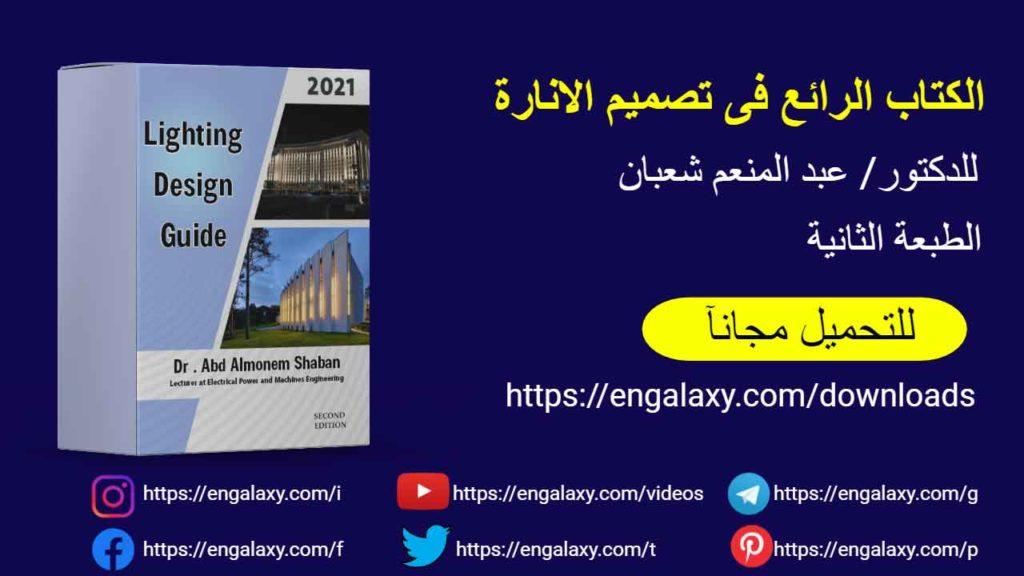 تحميل كتاب الانارة للدكتور عبد المنعم شعبان لتصميم وتنفيذ وفهم وحدات الانارة بالمشاريع